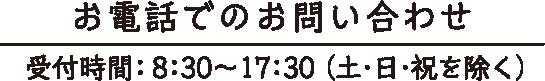 お電話でのお問い合わせ|受付時間:8:30-17:30(土・日・祝を除く)