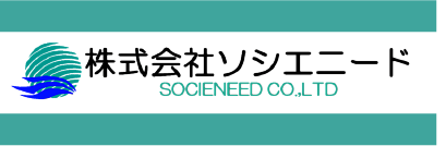 関連会社|株式会社ソシエニード