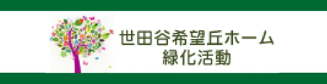 世田谷希望丘ホーム緑化活動