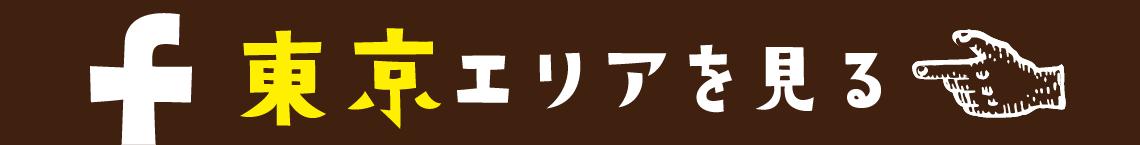 東京エリアFacebook