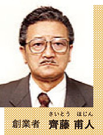 創業者 齊藤 甫人(さいとう ほじん)