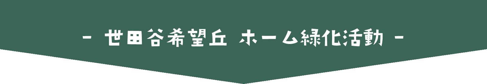 世田谷希望丘 ホーム緑化活動