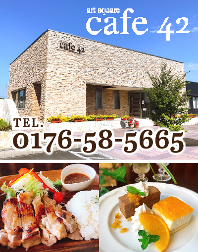 cafe42